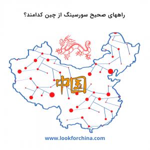 راههای صحیح سورسینگ از چین کدامند؟